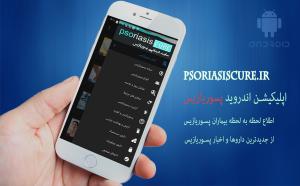 app psoriasis